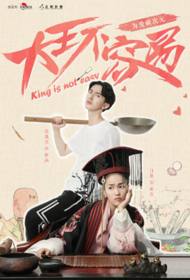 King is Not Easy (2017) - New Chinese Drama - HD Streaming with English Subtitles