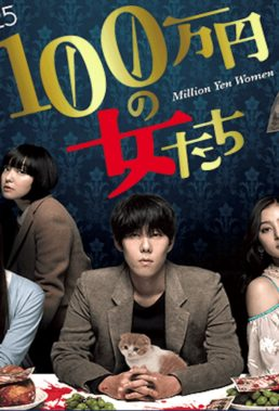 Million Yen Women (2017) - Japanese Series - HD Streaming with English Subtitles