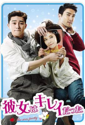 She Was Pretty (2015) - Korean Drama - HD Streaming with English Subtitles 1