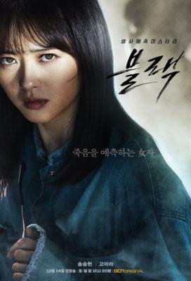 Black (KR) (2017) - New Korean Series - HD Streaming with English Subtitles