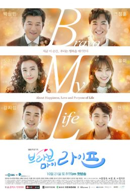 Bravo My Life (2017) - Korean Series - HD Streaming with English Subtitles