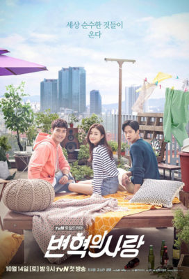 Revolutionary Love (2017) - Korean Drama - HD Streaming with English Subtitles