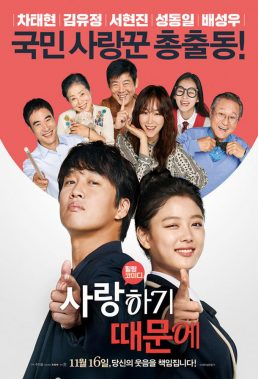 Because I Love You (2017) - Korean Movie - HD Streaming with English Subtitles