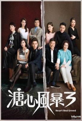 Heart and Greed (2017) - Hong Kong Series - HD Streaming with English Subtitles