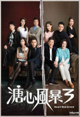 Heart and Greed (2017) - Hong Kong Series - HD Streaming with English Subtitles