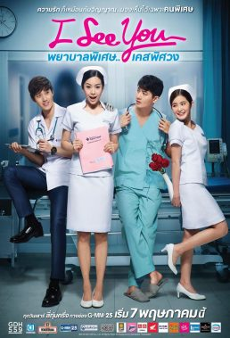 I See You (2016) - Thai Medical Drama - HD Streaming with English Subtitles