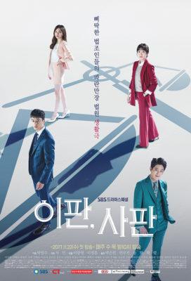 Nothing to Lose aka Judge vs. Judge (2017) - Korean Criminal Drama - HD Streaming with English Subtitles