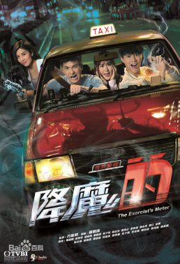 The Exorcist's Meter - Fantasy Series from Hong Kong in Cantonese with English Subtitles