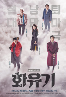A Korean Odyssey (2017) - Korean Fantasy Series - HD Streaming with English Subtitles