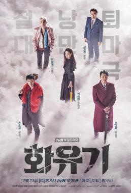A Korean Odyssey (2017) - Korean Fantasy Series - HD Streaming with English Subtitles