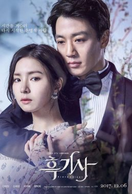 Black Knight (KR) (2017) - Korean Series - HD Streaming with English Subtitles
