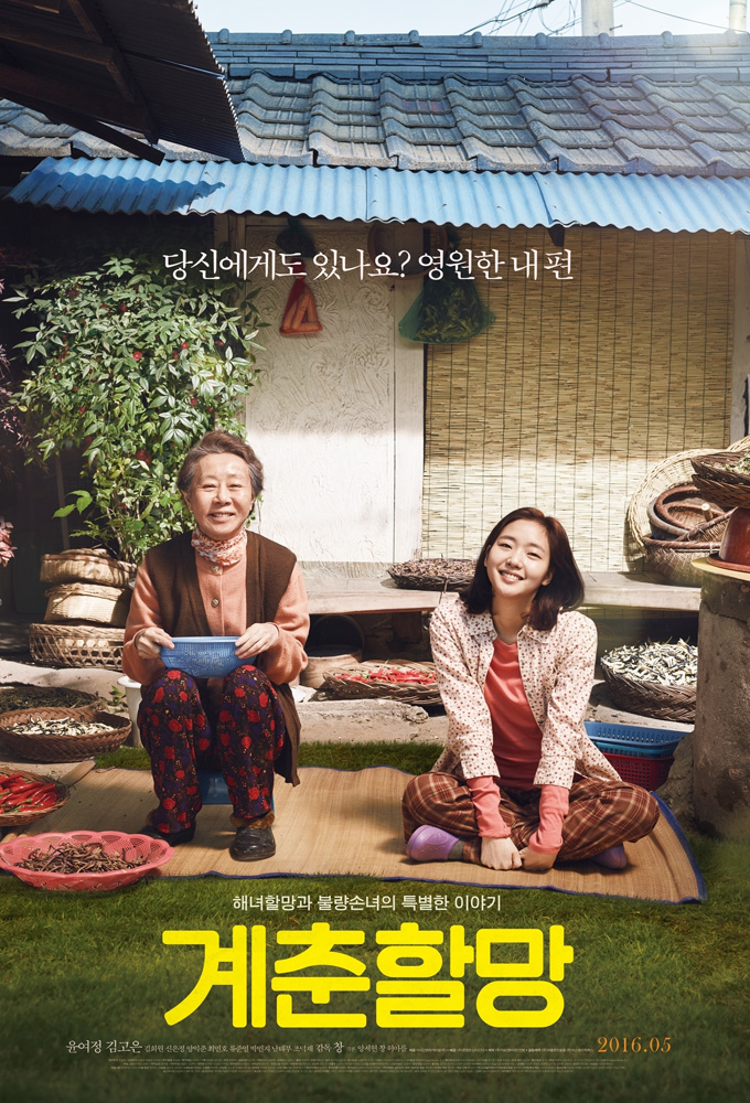 Canola (2016) - Korean Movie - HD Streaming with English Subtitles