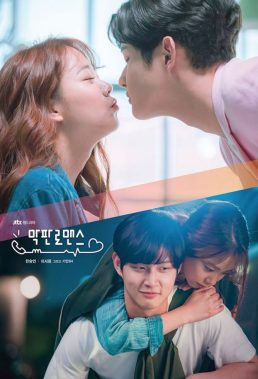 Last Minute Romance (2017) - Korean Mini Series - HD Streaming with English Subtitles