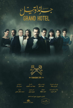 Grand Hotel (EGY) - Egyptian Drama Series in Arabic - HD Streaming with English Subtitles