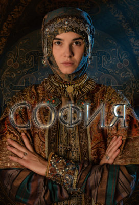 Sofiya (Sophia) - Russian Period Drama - HD Streaming with English Subtitles