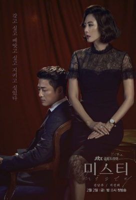 Misty (KR) (2018) - Korean Drama - HD Streaming with English Subtitles