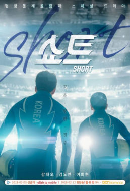 Short (2018) - Korean Sport Mini Series - HD Streaming with English Subtitles