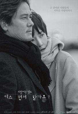 Should We Kiss First (2018) - Korean Drama - HD Streaming with English Subtitles