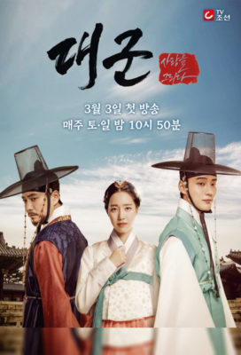 Grand Prince (2018) - Korean Drama - HD Streaming with English Subtitles