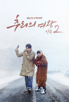 Mystery Queen - Season 2 - Korean Series - HD Streaming with English Subtitles