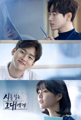 A Poem A Day (2018) - Korean Drama - HD Streaming with English Subtitles