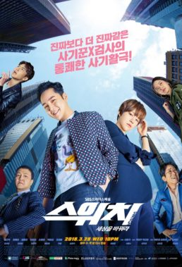Switch Change the World (2018) - Korean Series - HD Streaming with English Subtitles