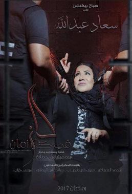 All in Time (كان في كل زمان) - Kuwaiti Drama Series - HD Streaming with English Subtitles