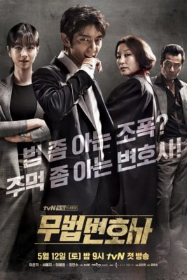 Lawless Lawyer (2018) - Korean Series - HD Streaming with English Subtitles