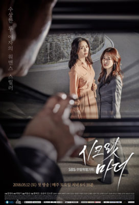 Secret Mother (2018) - Korean Drama - HD Streaming with English Subtitles