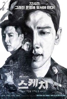 Sketch (KR) (2018) - Korean Thriller - HD Streaming with English Subtitles