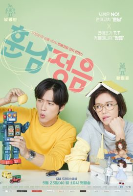 The Undateables (KR) (2018) - Korean Romantic Comedy Drama - HD Streaming with English Subtitles
