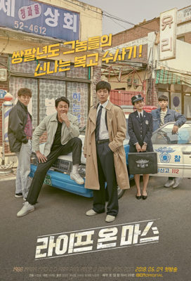 Life On Mars (KR) (2018) - Korean Drama based on UK Series - HD Streaming with English Subtitles