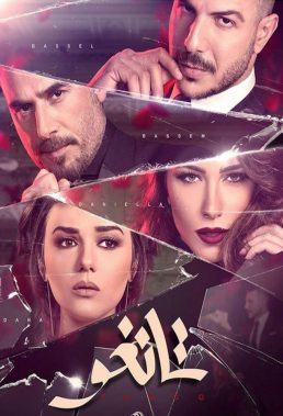 Tango (2018) - Lebanese-Syrian Series in Arabic - HD Streaming with English Subtitles
