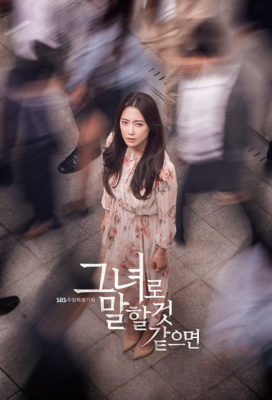 Let Me Introduce Her (2018) - Korean Series - HD Streaming with English Subtitles