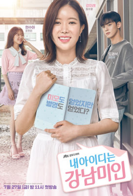 My ID is Gangnam Beauty (2018) - Korean Drama - HD Streaming with English Subtitles