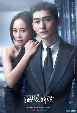 Here to Heart (2018) - Chinese Series - HD Streaming with English Subtitles