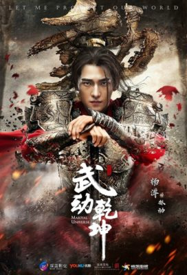 Martial Universe (2018) - Chinese Fantasy Series - HD Streaming with English Subtitles