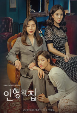 Mysterious Personal Shopper (2018) - Korean Mystery Drama - HD Streaming with English Subtitles