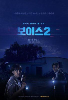 Voice (KR) - Season 2 - Korean Drama - HD Streaming with English Subtitles