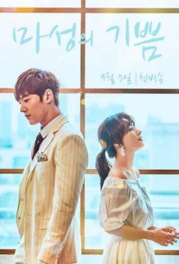 Devilish Joy (2018) - Korean Series - HD Streaming with English Subtitles