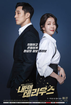 Terius Behind Me (2018) - Korean Series - HD Streaming with English Subtitles