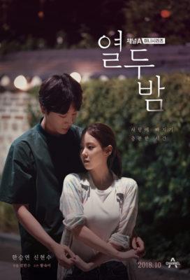 12 Nights (2018) - Korean Series - HD Streaming with English Subtitles