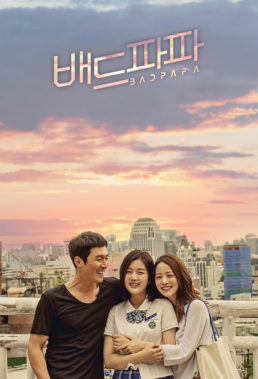 Bad Papa (2018) - Korean Drama - HD Streaming with English Subtitles