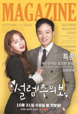Fluttering Warning aka Love Alert (2018) - Korean Drama Starring Yoon Eun-hye - HD Streaming with English Subtitles