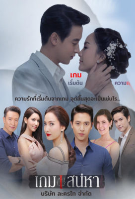 Game of Love (TH) (2018) - Thai Series - HD Streaming with English Subtitles