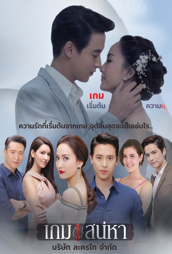 Game of Love (TH) (2018)