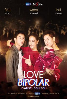 Love Bipolar (TH) (2018)
