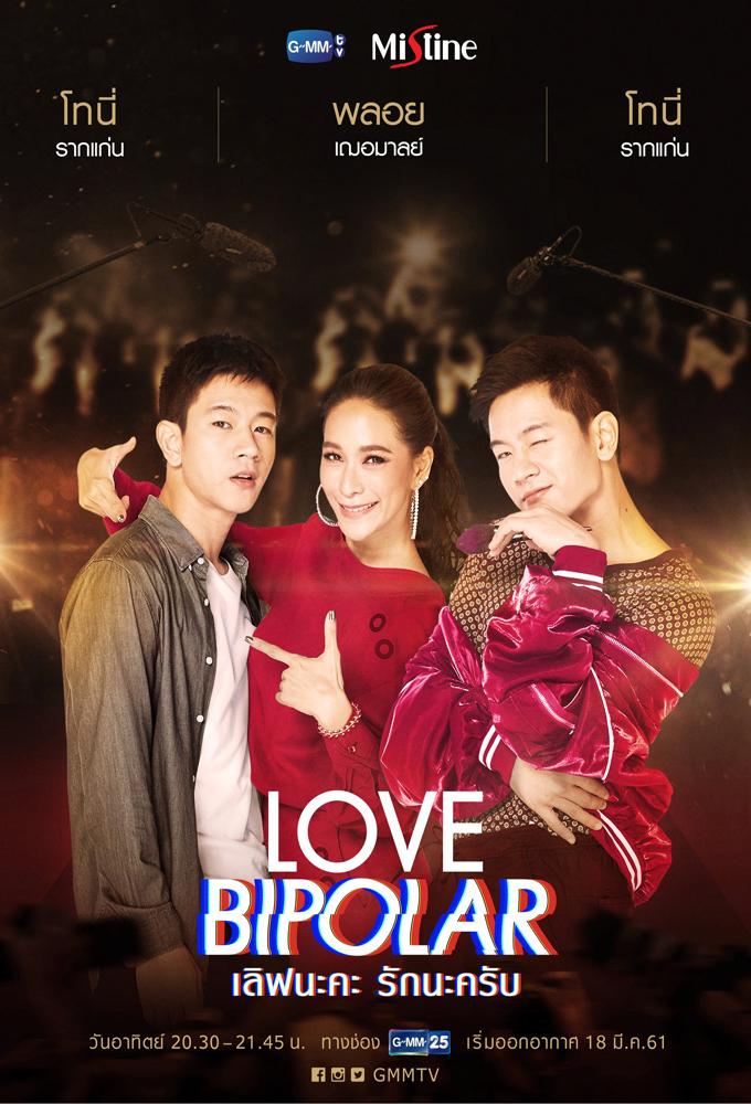 Love Bipolar (TH) (2018) - Thai Romantic Series - HD Streaming with English Subtitles