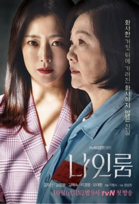 Room Number Nine (2018) - Korean Series - HD Streaming with English Subtitles