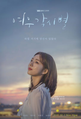 Where Stars Land (2018) - Korean Drama - HD Streaming with English Subtitles